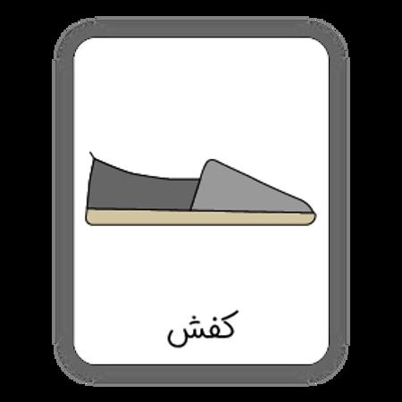 مشاهده محصولات کفش